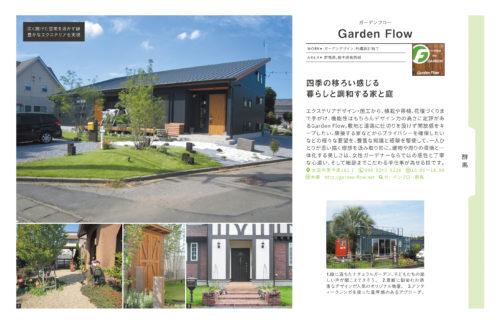 garden_flow%e6%a7%982